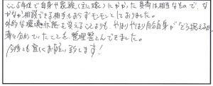 tokumei2
