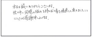 tokumei3